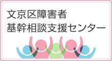 文京区障害者基幹相談支援センター
